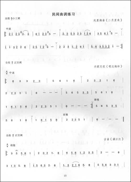 f调笛子 曲谱初学