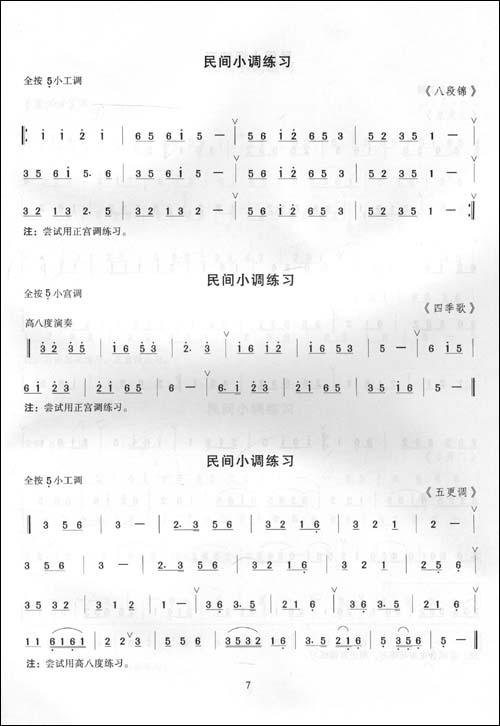 神话笛子简谱 神话笛子曲谱