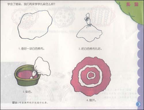 新编幼儿园综合教育儿童用书:艺术