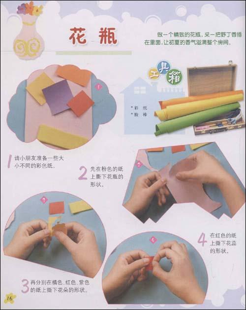 幼儿园手工制作《趣味撕纸之花瓶》手工视频在线视频;