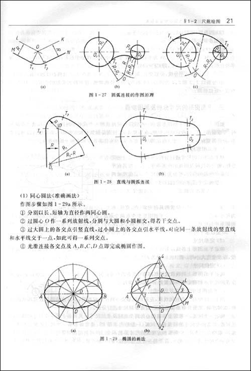 回至 机械制图(第6版)(2010) (平装)