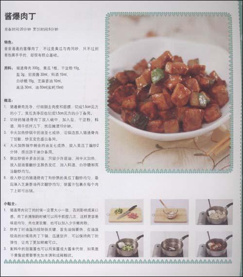 贝太厨房•孕产妇营养与保健食谱