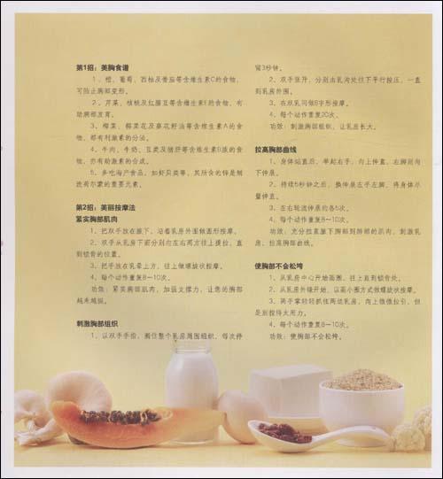 贝太厨房•滋补养颜食谱大全