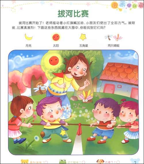快乐幼儿园主题画