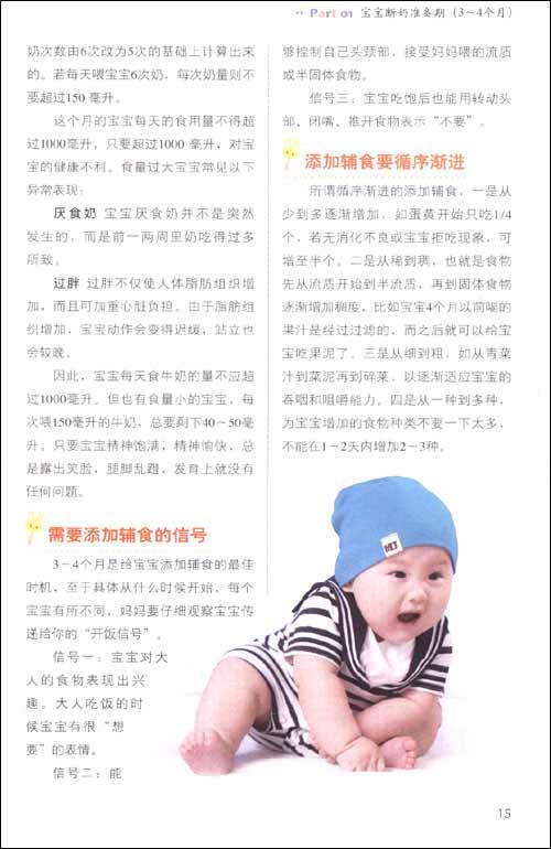 七彩生活•好妈妈必学的聪明宝宝营养餐