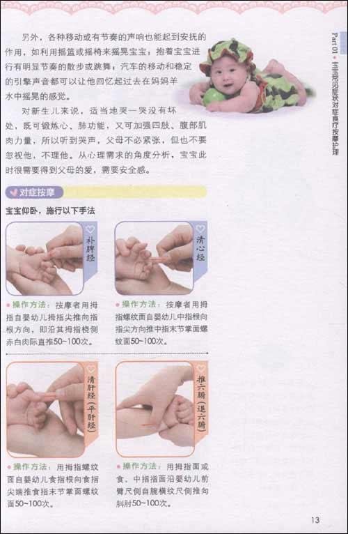 七彩生活•宝宝常见病对症食疗 按摩 护理