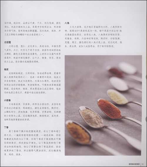 贝太厨房•家常食材家常菜