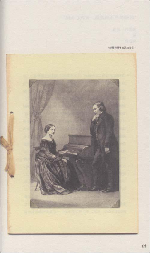 伟人情书:临睡前读给爱人听的极致浪漫