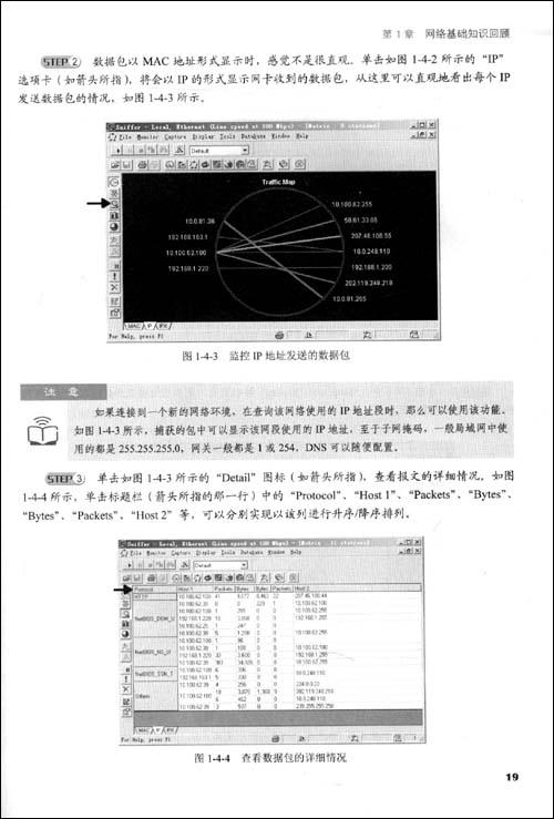 非常网管:网络管理从入门到精通