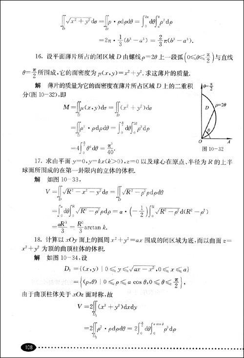 高等数学习题全解指南