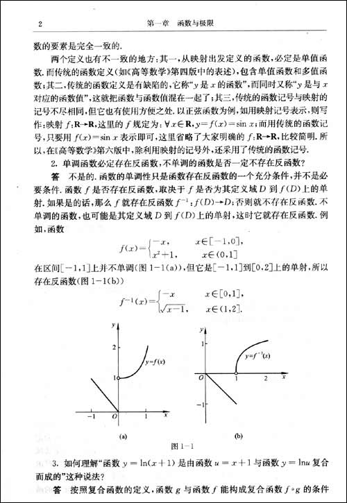 高等数学附册学习辅导与习题选解