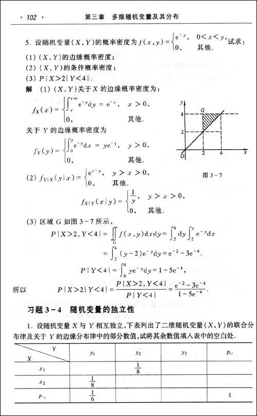 经济数学:概率论与数理统计•学习辅导与习题选解