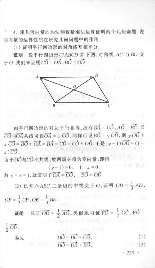 高等代数辅导与习题解答