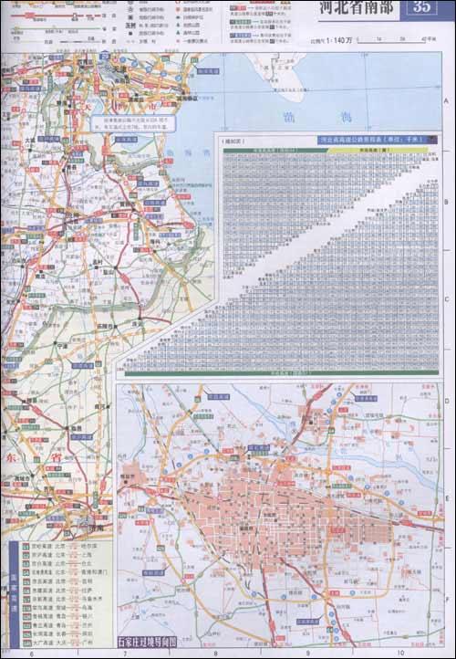 中国高速公路及城乡公路网地图集(2011):亚马逊:图书