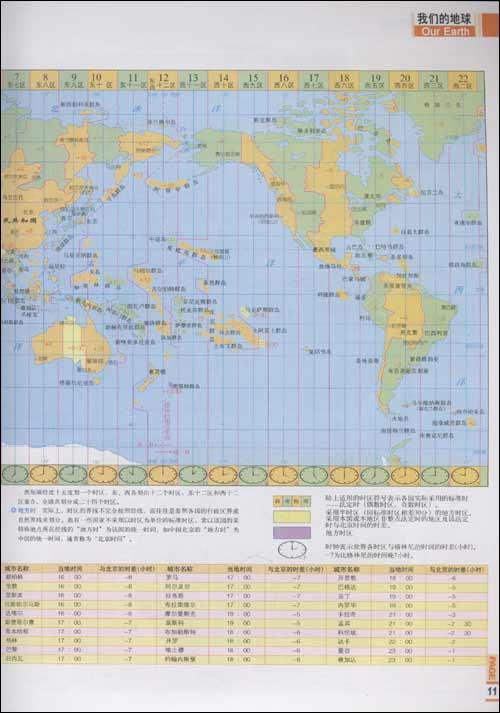 世界地理地图集(2011)/地质出版社地图编辑室-图书