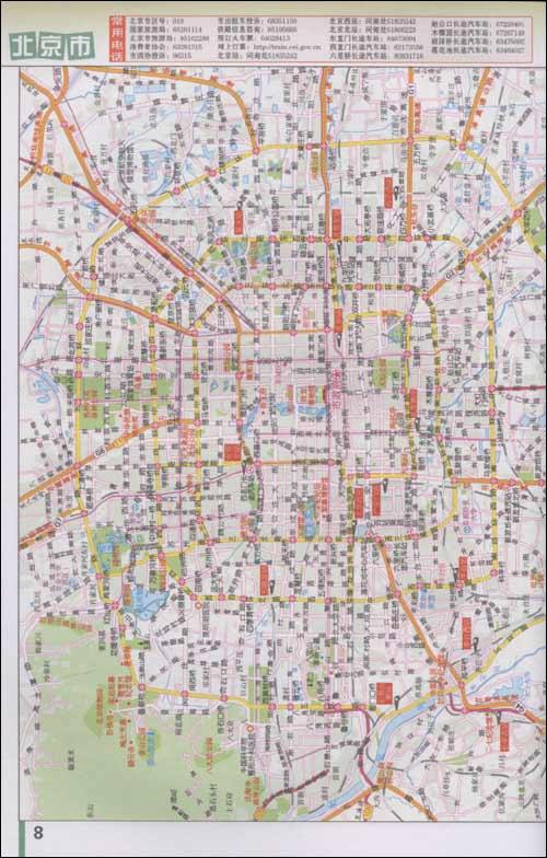 中国交通旅游地图册(透明皮)(2011) [平装]
