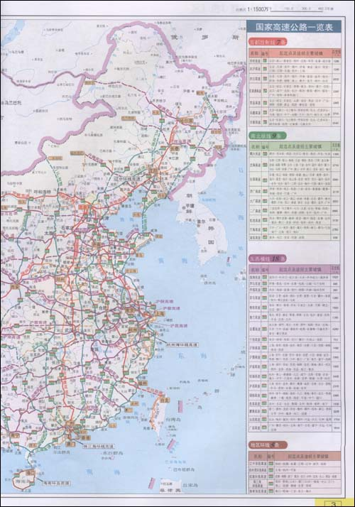 云南及周边地区公路里程地图册(2011):亚马逊:图书