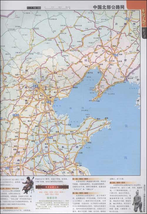 车行天下:中国自驾旅游地图集(2011) [平装]