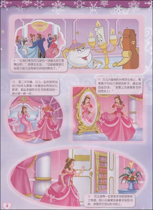 童趣:小公主