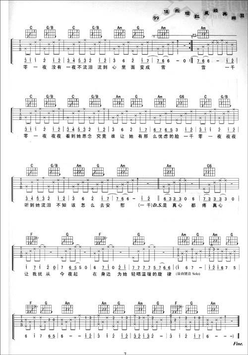 吉他谱六线谱千纸鹤