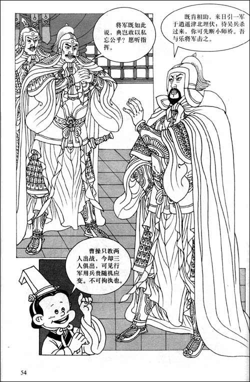 刘备动漫头像手绘