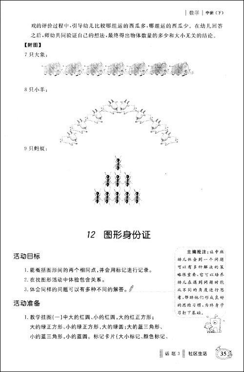幼儿园渗透式领域课程:科学艺术(教师用书)(中