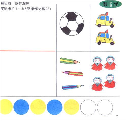 程指导幼儿操作材料 数学 小班下学期