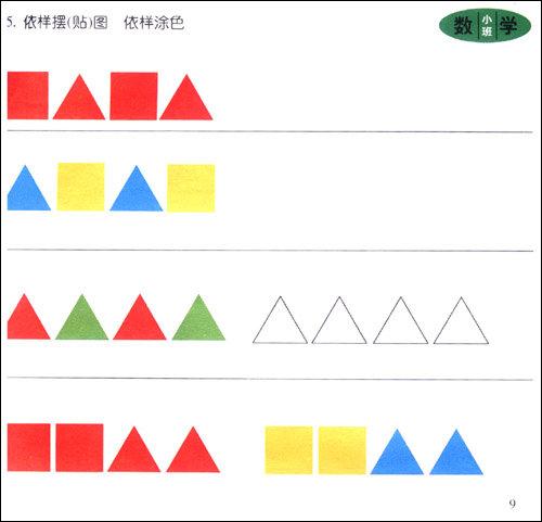小班数学区域材料内容|小班数学区域材料版面设计