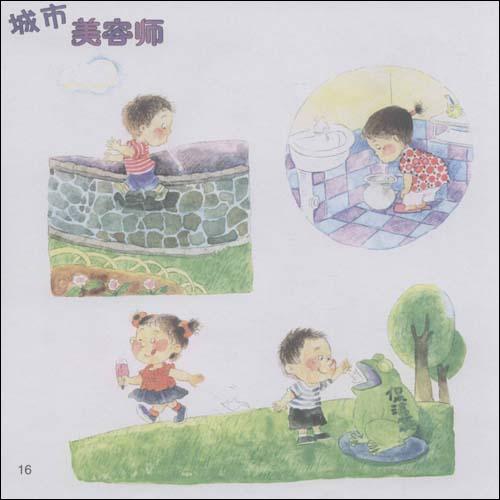 幼儿园渗透式领域课程61社会(中班)(下)(幼儿用书)
