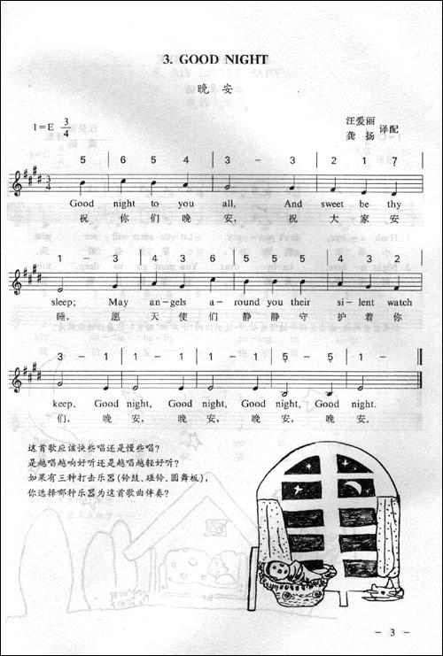 儿童英语歌曲集(英汉对照)