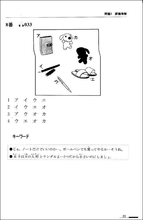 新日本语能力考试N2听解