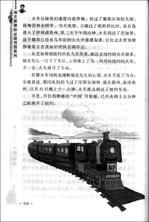语文新课标必读书目系列(第3辑)名著世界篇:八茂林镇初中图片