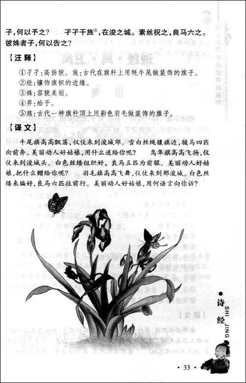 柳树乌鸦水墨画