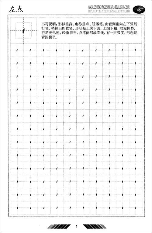 小学生硬笔书法入门 楷书基本笔画描摹练习册