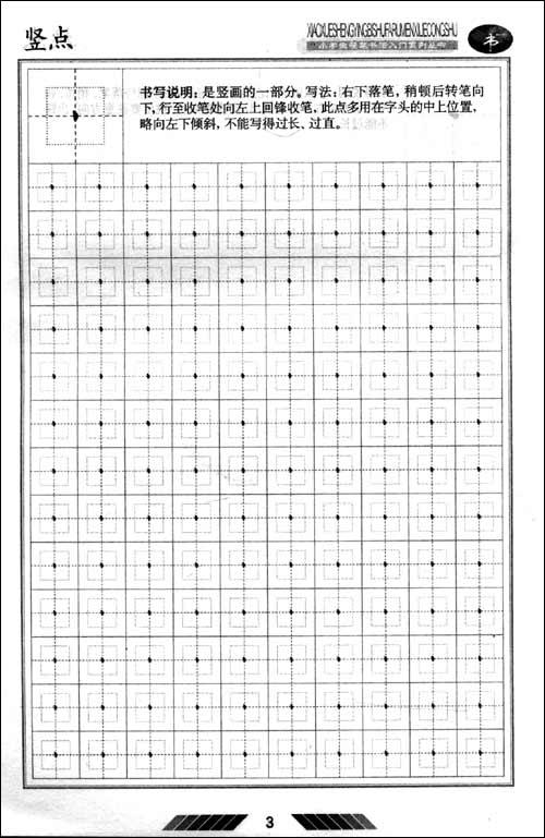 小学生硬笔书法描摹?年级基本唐诗入门练习册楷书小学笔画三的图片