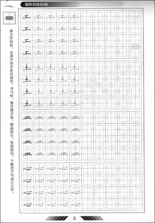 小学生硬笔书法练习哪种好生性同款牌子小学日本图片