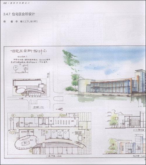 1 研究生入学考试命题; 回至 建筑学快题设计(第2版) (平装); 使考生