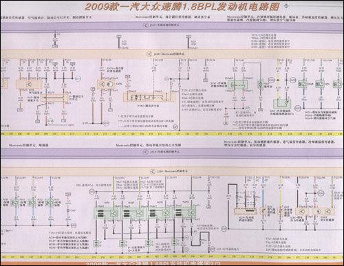 8 2010款汽车发动机系统电路图集 欧美分册图片