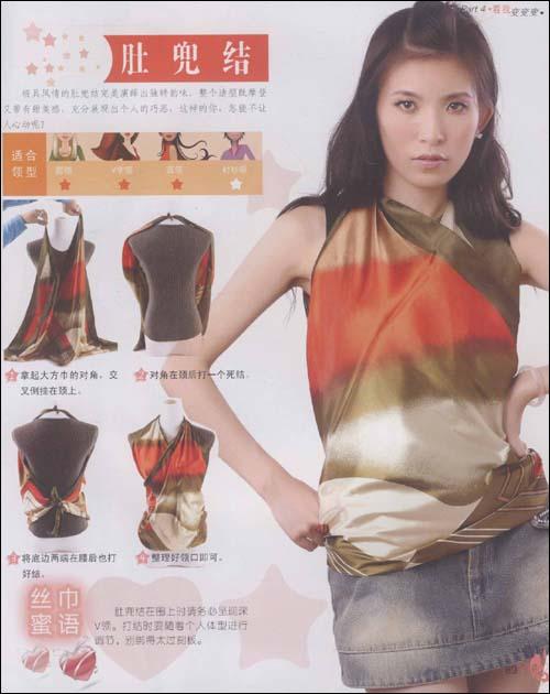 百变丝巾完全造型手册