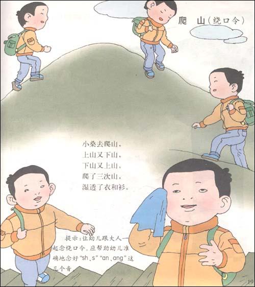 幼儿爬山简笔画