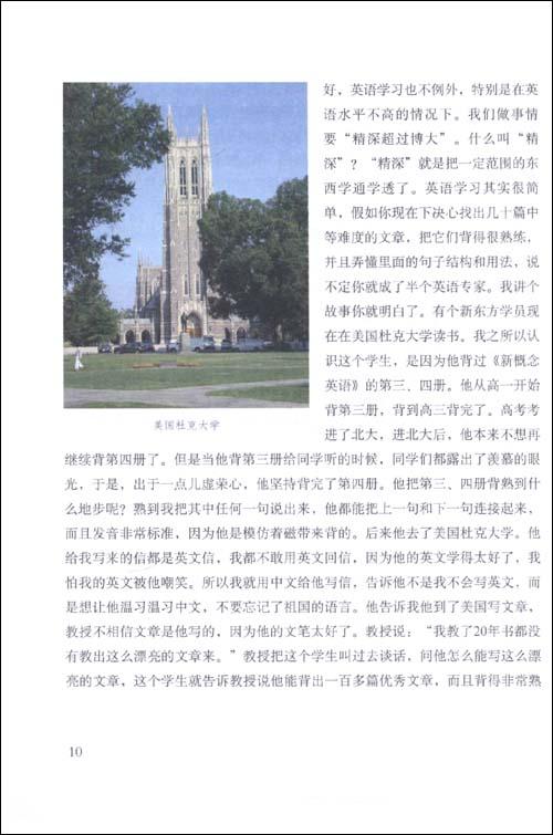 新东方•挺立在孤独、失败与屈辱的废墟上