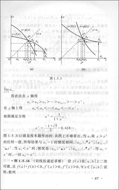 数学分析中的典型问题与方法
