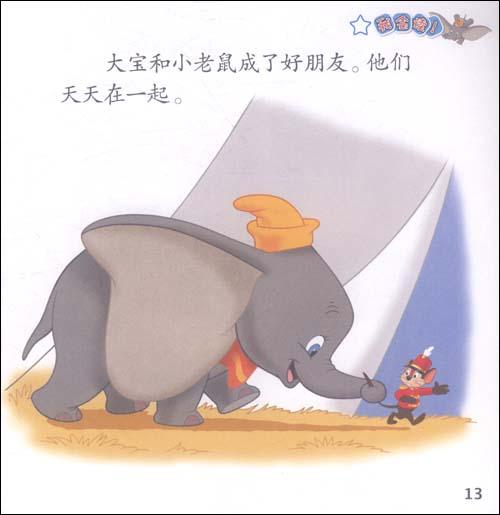 迪士尼宝宝自己读