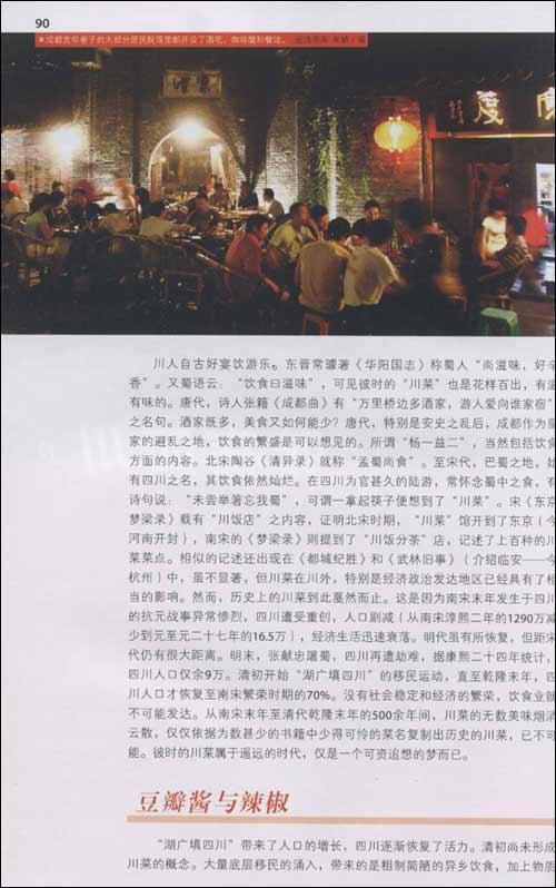 Lonely Planet旅行指南:四川和重庆
