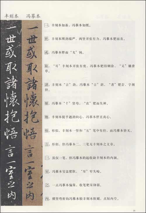 兰亭序的千古奇冤/王开儒-图书-亚马逊