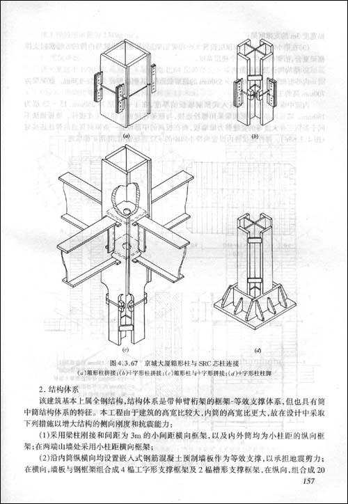 高层建筑钢结构设计