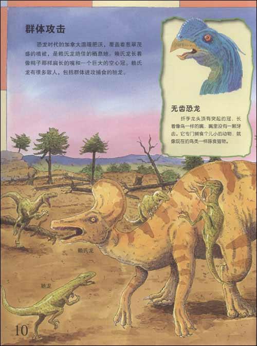 放眼看世界:恐龙世界地图之旅(附巨幅精美恐龙世界地图) [平装]