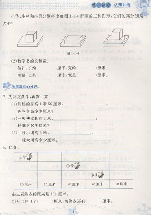 二年级 小学数学常考题型天天练 2011.1印刷