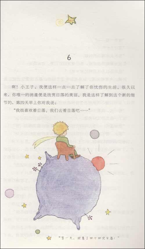 小王子手稿画传版:作者后人独家提供珍藏110年的手稿、信件、绘画和照片