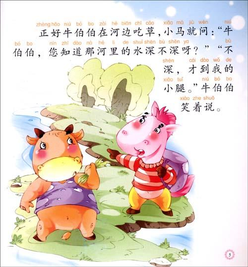 小马过河/幼儿经典故事